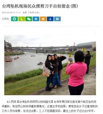 台湾飛行機事故現場