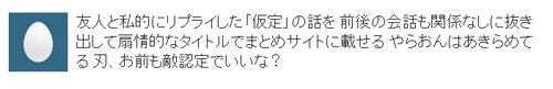 平野耕太のツイッター
