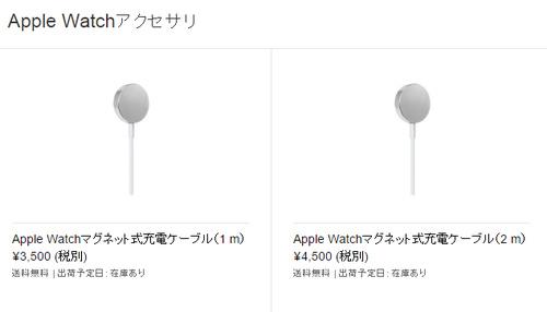 Apple Watch 充電ケーブル