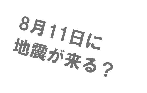 8月11日に地震?