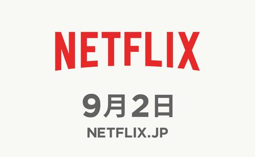 Netflix 日本ロンチ決定