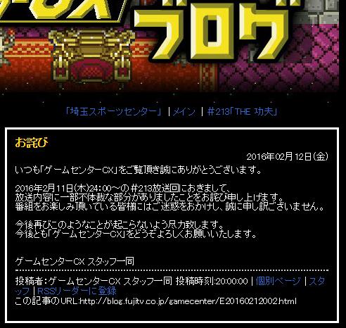 ゲームセンターCX ウェブサイトより