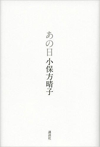 『あの日』小保方晴子