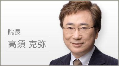 高須クリニック院長