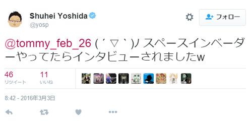 吉田修平のTwitter