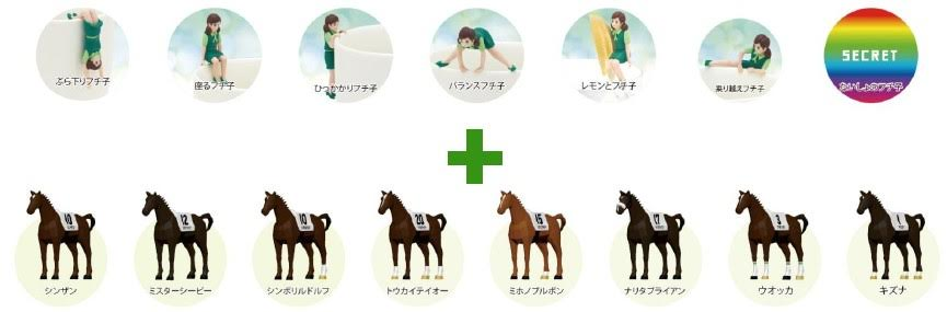 『お馬のフチ子』フィギュア 各種