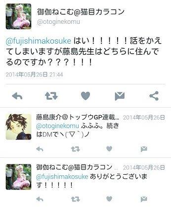 御伽ねこむと藤島康介のTwitter