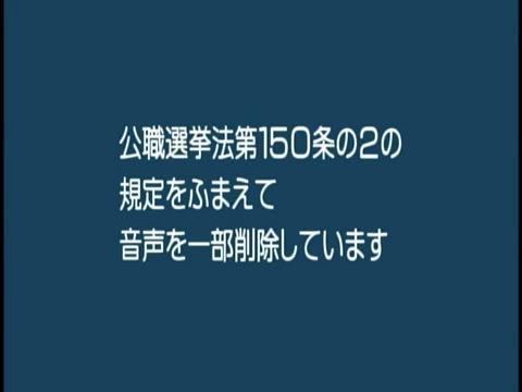 後藤輝樹 政見放送