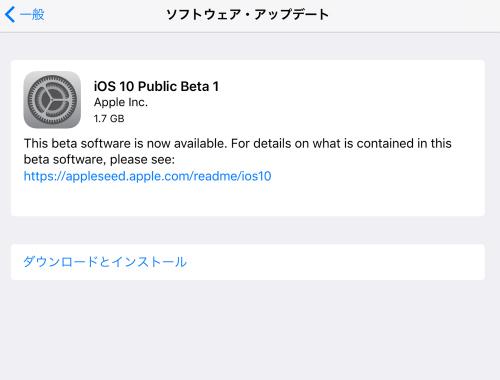 iOS 10 のインストール