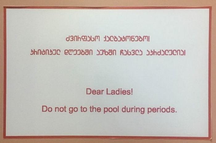 女性の生理中のプールの利用禁止