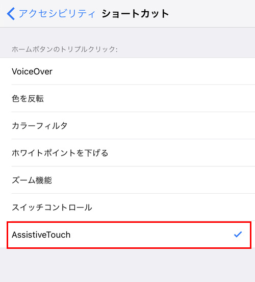 AssistiveTouchの表示 非表示