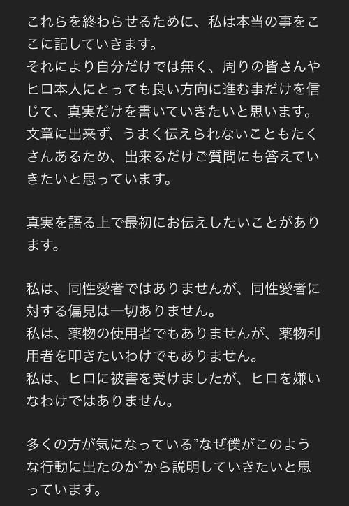 A氏ブログ2