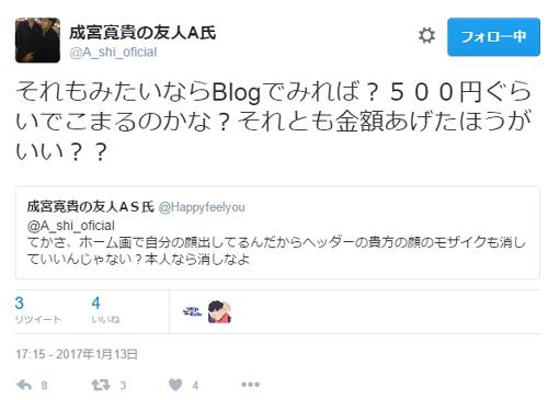 A氏のTwitter