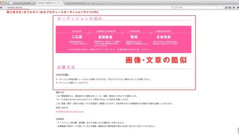 堀江貴文アイドルサイトがパクリ