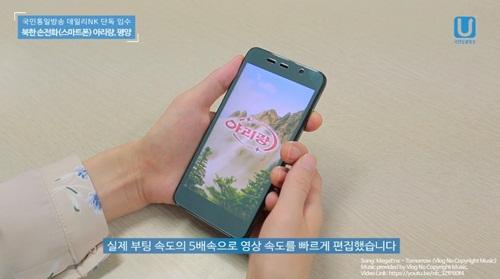 北朝鮮のスマホ『平壌』