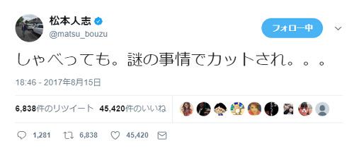 松本人志のツイート