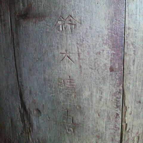 東大寺落書き