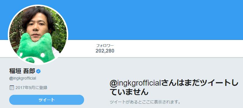 稲垣吾郎 Twitter