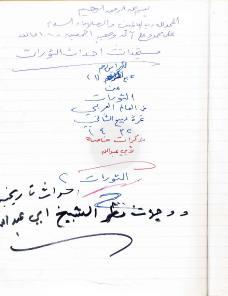 ウサマ・ビン・ラディンのノート