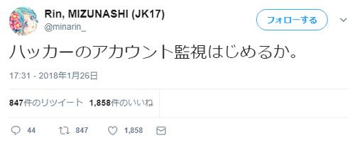 Rin MIZUNASHI(JK17)