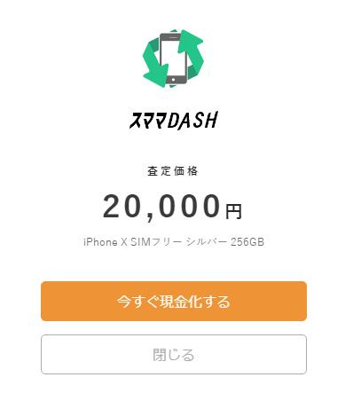 iPhoneX 査定結果