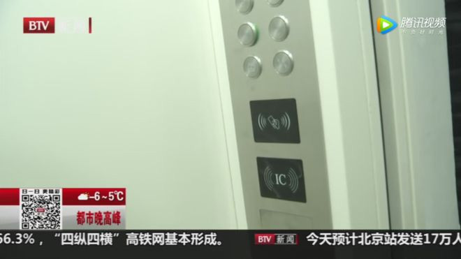 有料エレベーター