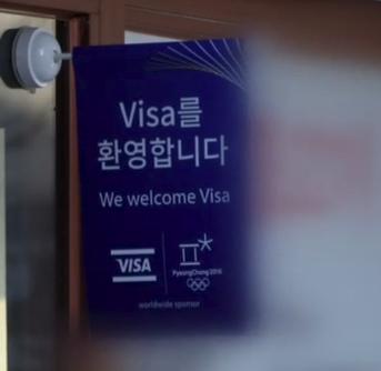 VISAを歓迎します