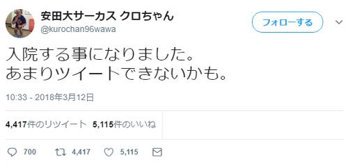 安田大サーカス クロちゃん
