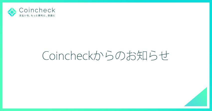 コインチェック