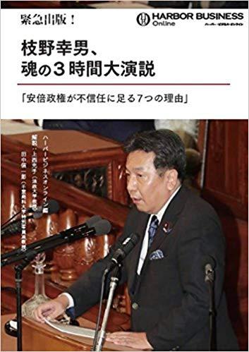 枝野幸男、魂の3時間大演説