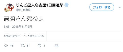 BTSのファンが高須院長を殺害予告してしまう ファン「高須が騒いだせいで出演が中止になった」 YouTube動画>1本 ->画像>86枚