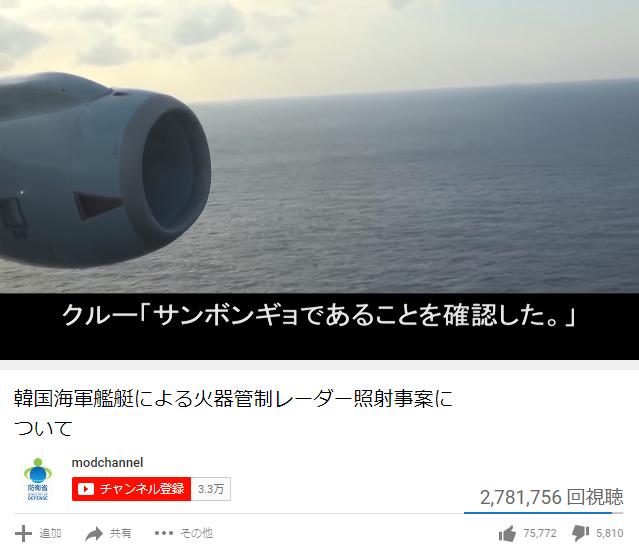 防衛省の動画