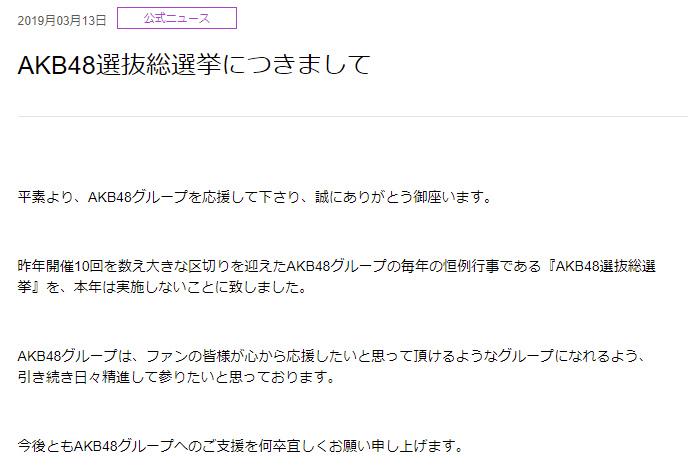 選抜総選挙 開催中止