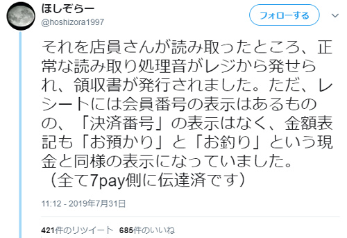 『7Pay』アプリが不具合続出