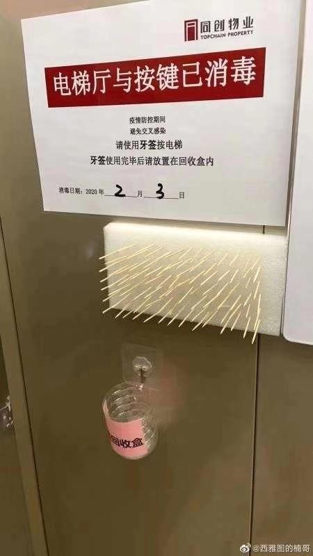 ウィルス感染防止