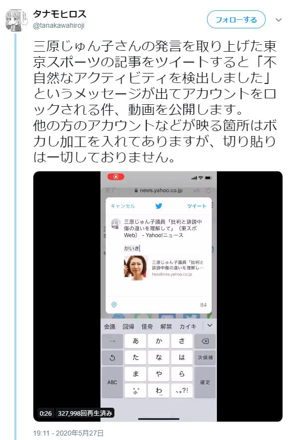 三原じゅん子ロック