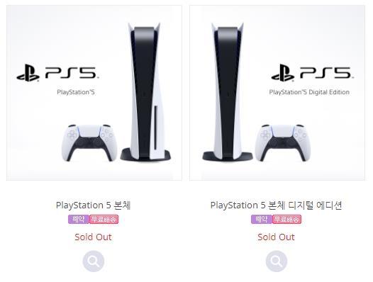 PlayStation5 韓国でも完売