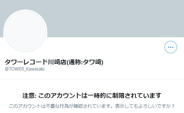 タワーレコード川崎店のツイッター