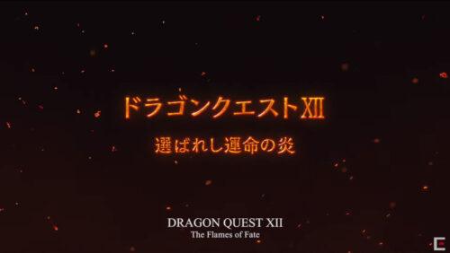 ドラゴンクエストXII