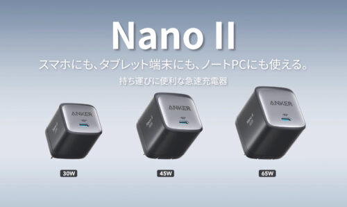 Anker Nano ll