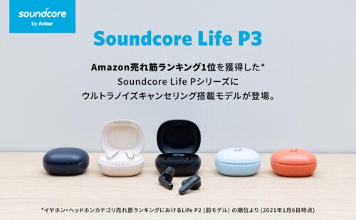 Soundcore Life P3