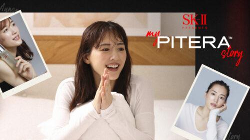 綾瀬はるか PITERAインタビュー