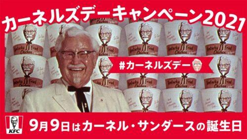 KFC 無料配布
