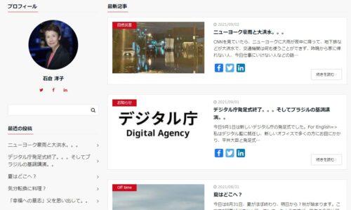 石倉洋子のウェブサイト
