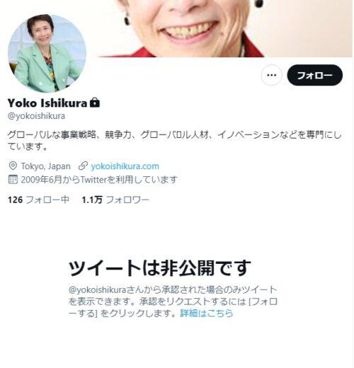 石倉洋子のTwitter