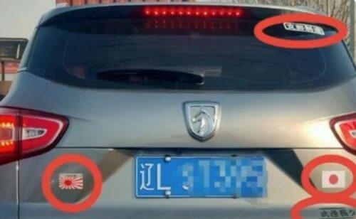 中国 日章旗と旭日旗を貼った車